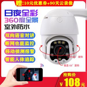 领10元券购买摄像头户外家用手机远程夜视监控器