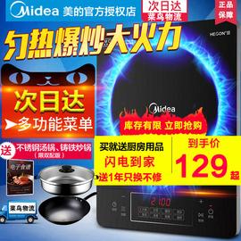 美的电磁炉火锅炒菜家用多功能一体电池炉灶全自动定时大功率特价
