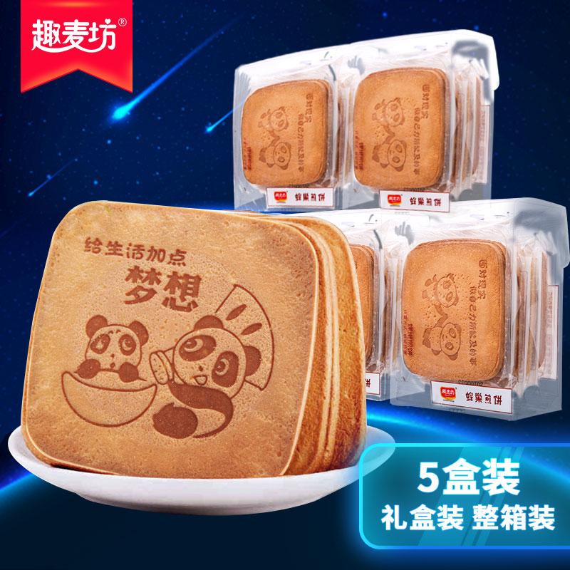 趣麦坊蜂巢鸡蛋煎饼饼干散装零食一整箱早餐礼盒装小熊办公室儿童限9000张券
