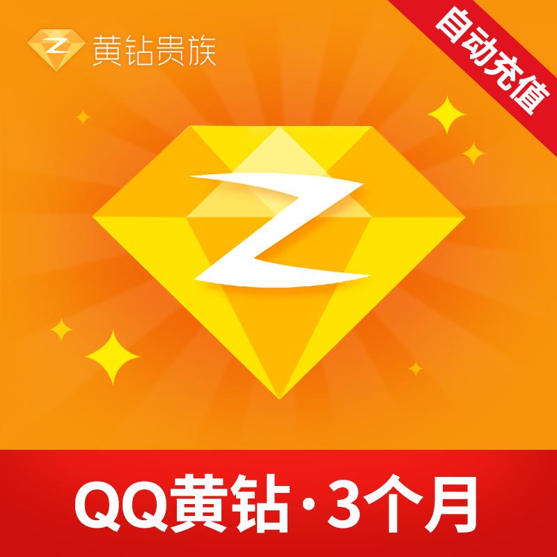 【券后5折】腾讯qq 3个月q-zone黄钻
