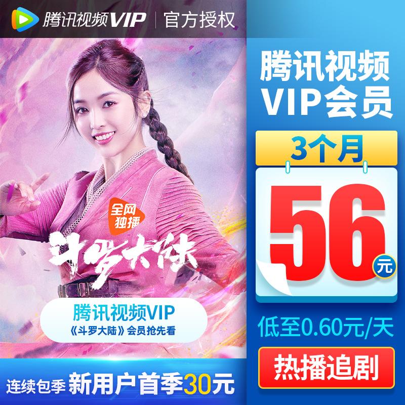 【6折34.8元】腾讯视频vip会员