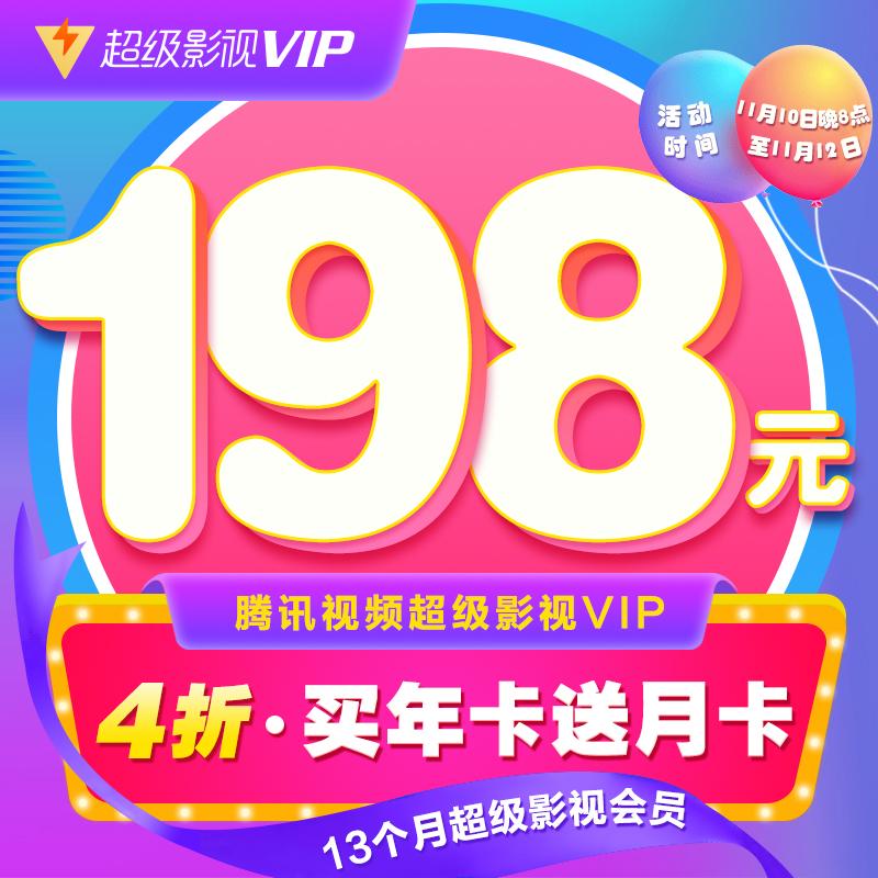 【4折送月卡】腾讯视频超级影视vip12个月 云视听极光TV会员年卡