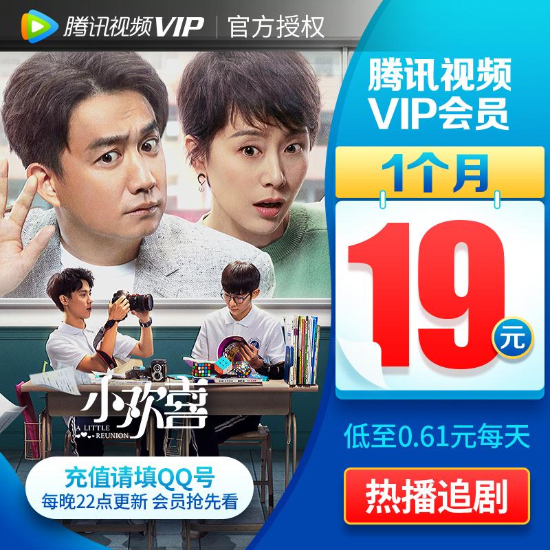 10-15新券腾讯视频VIP会员1个月 腾讯好莱坞视屏vip会员月卡 直充填QQ