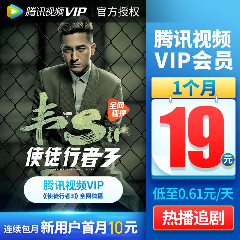 腾讯视频VIP会员1个月腾讯影视好莱坞视屏vip会员一个月卡 填QQ号