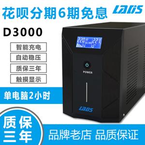 雷迪司d3000不间断ups 3kva 1800w