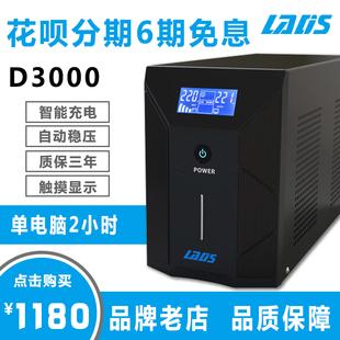 雷迪司D3000不间断UPS电源3KVA 1800W 单电脑2小时 12电脑可用