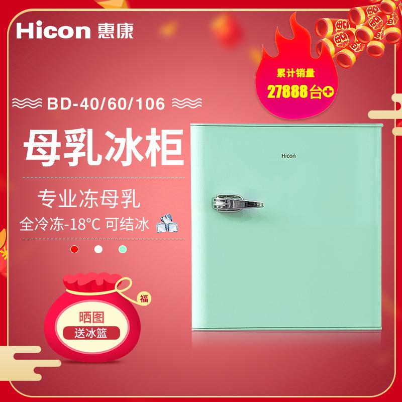hicon /惠康bd-40家用迷你冷冻柜