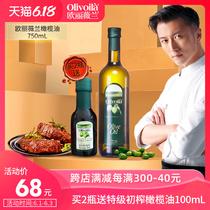 品利西班牙原装进口特级初榨橄榄油250ml瓶食用油小瓶装健康正品