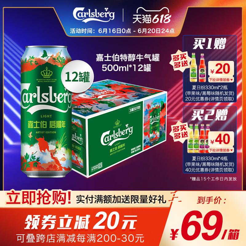 牛年启顺年 Carlsberg特醇嘉士伯啤酒500ml*12罐装整箱精选