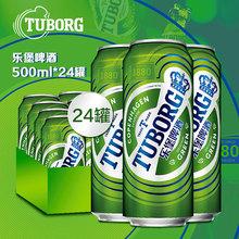 刘宪华 GAI 新裤子同款 Tuborg乐堡啤酒500ml*24罐