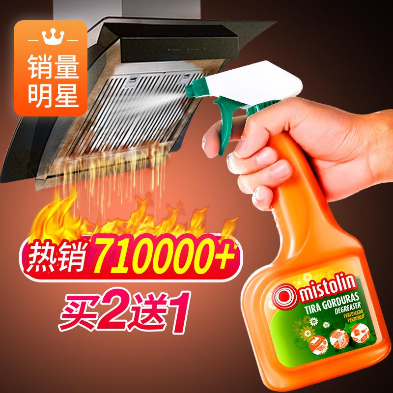 抽油烟机清洗剂去油神器厨房泡沫清洁剂强力去油污家用除重油污净