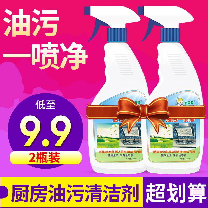 2瓶装 抽油烟机清洗剂重油厨房去油污强力清洁剂去污除垢剂除油剂