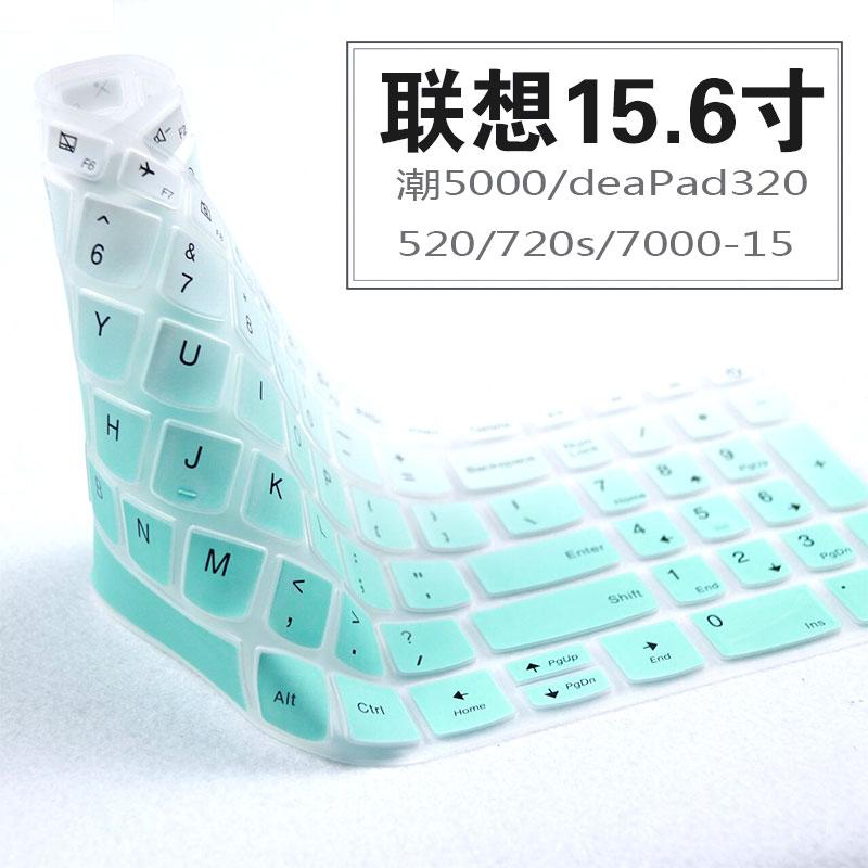 联想15.6寸键盘保护膜IdeaPad320小新潮5000 520笔记本电脑膜330C
