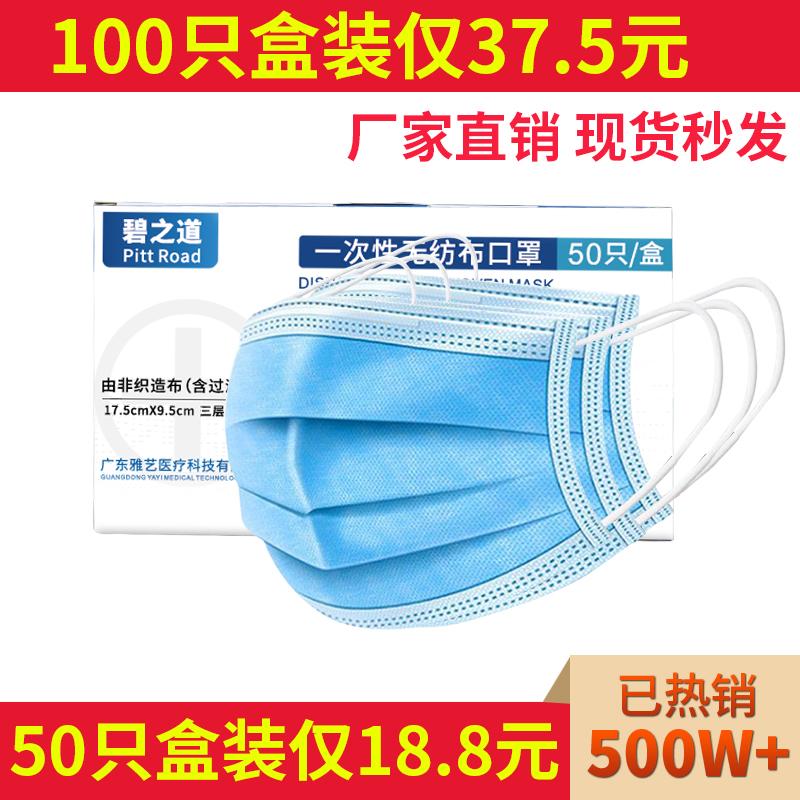 口罩一次性防护三层现货防尘透气成人熔喷无纺布男女蓝色口罩包邮