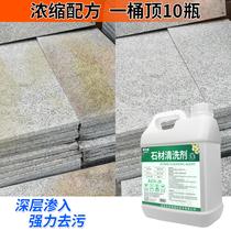 花岗岩麻石清洗剂除锈大理石材清洁剂强力去污去黄外墙除垢斑神器