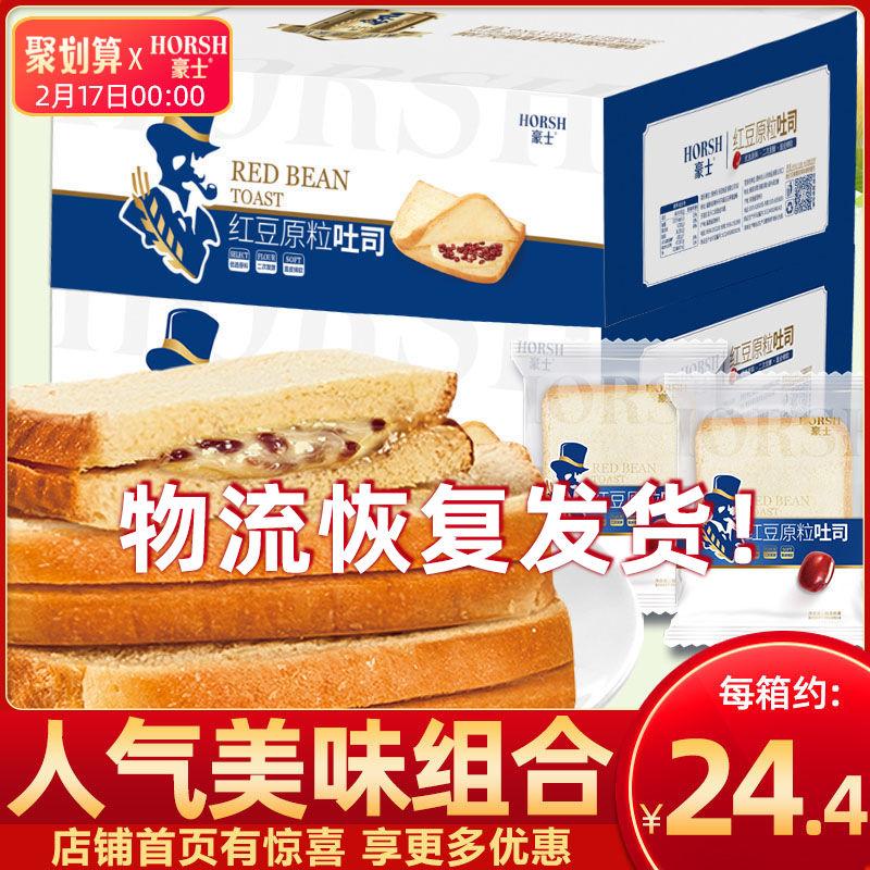 豪士红豆原粒吐司口袋面包680g*2箱网红蛋糕零食小吃休闲食品整箱