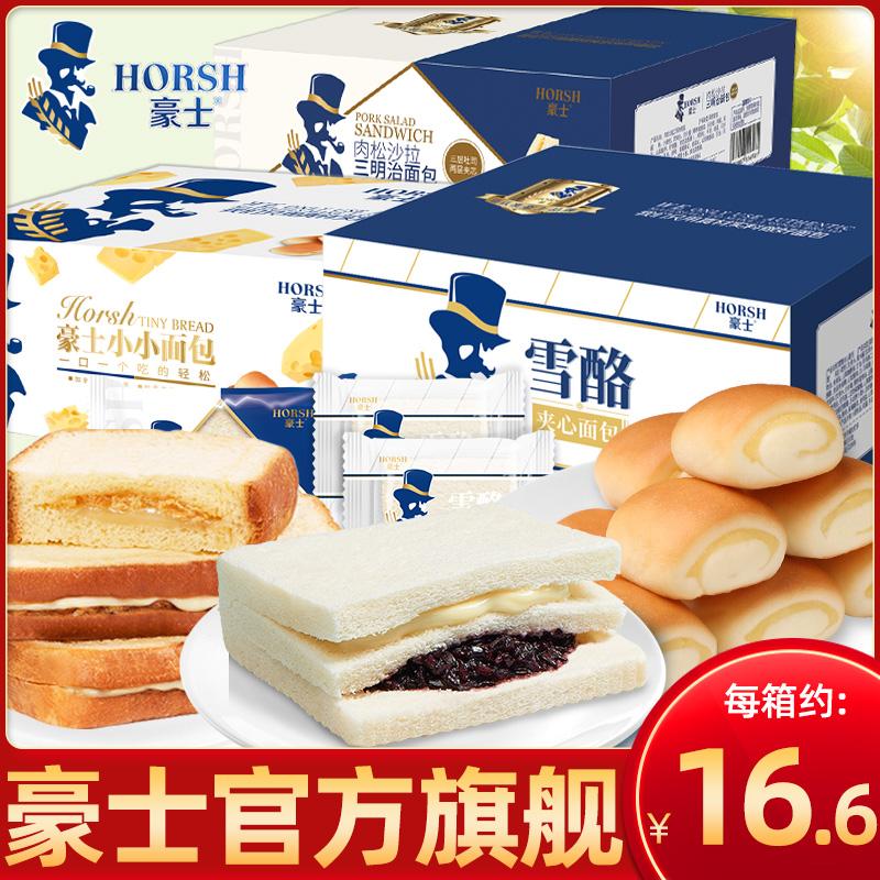 11月29日最新优惠豪士雪酪网红夹心三明治奶酪小面包