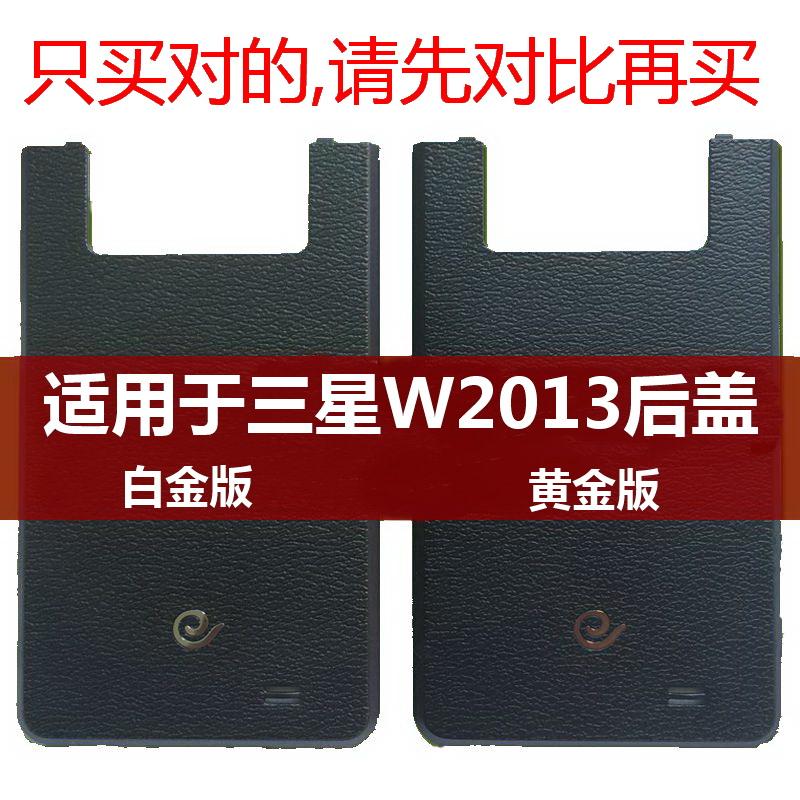 三星原装w2013臻龙手机后盖w2013+外壳电池盖原厂电池送保护膜