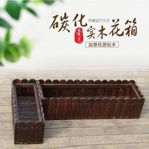 防腐木花箱木盒子花槽花盆架炭化一米二种植箱木头大号楼顶1.2米