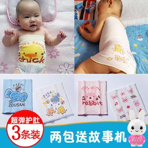 婴儿护肚围纯棉春夏四季通用透气宝宝肚兜儿童护肚脐新生儿护脐带