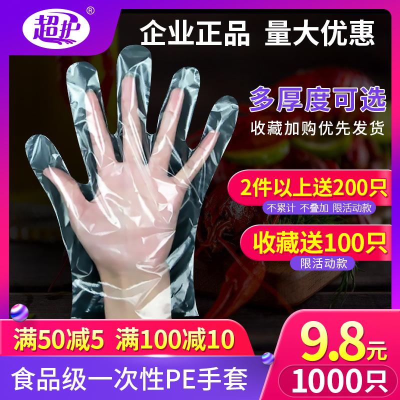 一次性手套女食品加厚餐饮薄膜透明塑料家用1000只装pvc手膜100只