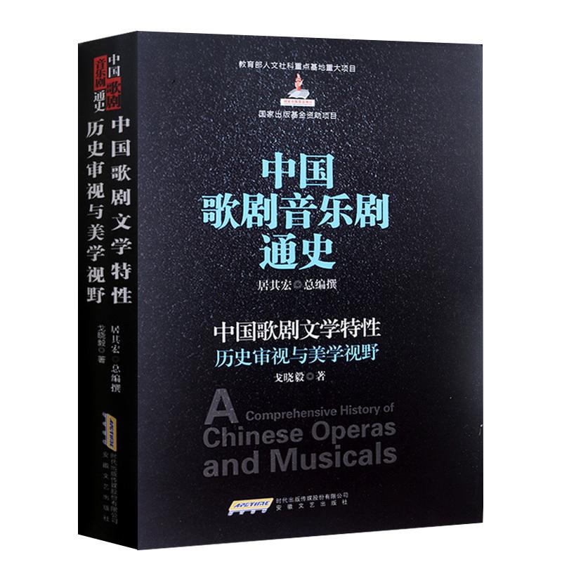 中国歌剧音乐剧通史 中国歌剧文学特性历史审视与美学视野