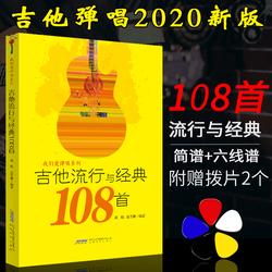 吉他谱书籍 吉他流行与经典108首 民谣流行经典歌曲与民谣大全吉他弹唱指弹教材入门初学者自学简谱曲谱零基础初学教学书乐谱教程