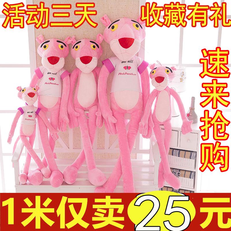 粉红豹公仔大号达浪粉红豹玩偶跳跳虎毛绒玩具生日礼物送女生礼物