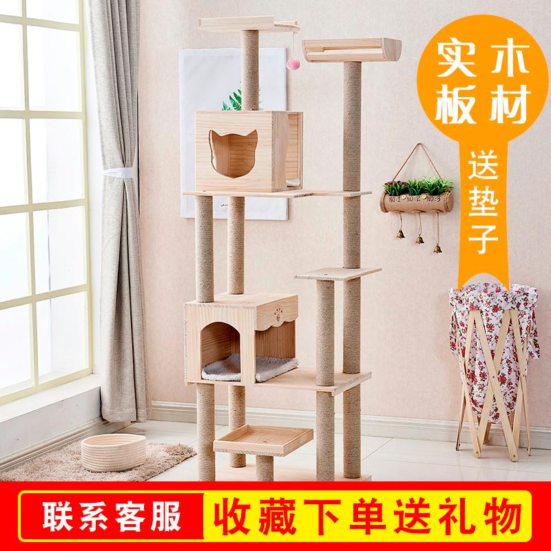 当天发货实木猫爬架猫窝猫树剑麻猫抓板猫玩具猫跳台猫屋猫咪用品