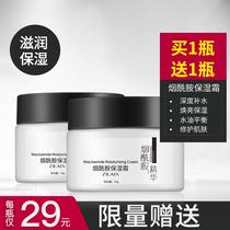 2瓶|烟酰胺保湿霜补水敏感肌肤夏季夏天乳液面霜护肤品男士女专用