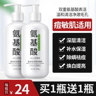 氨基酸除螨虫洗面奶控油祛痘去黑头深层清洁面毛孔收缩女男士专用