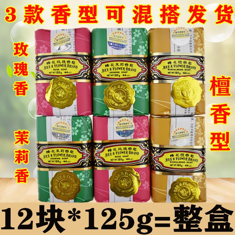 带防伪  上海蜂花檀香皂125g蜂花玫瑰香皂蜂花茉莉香肤洁面沐浴皂