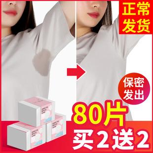 日本腋下吸汗贴吸汗巾透气止汗衣贴纸超薄隐形防臭腋窝出汗垫男女