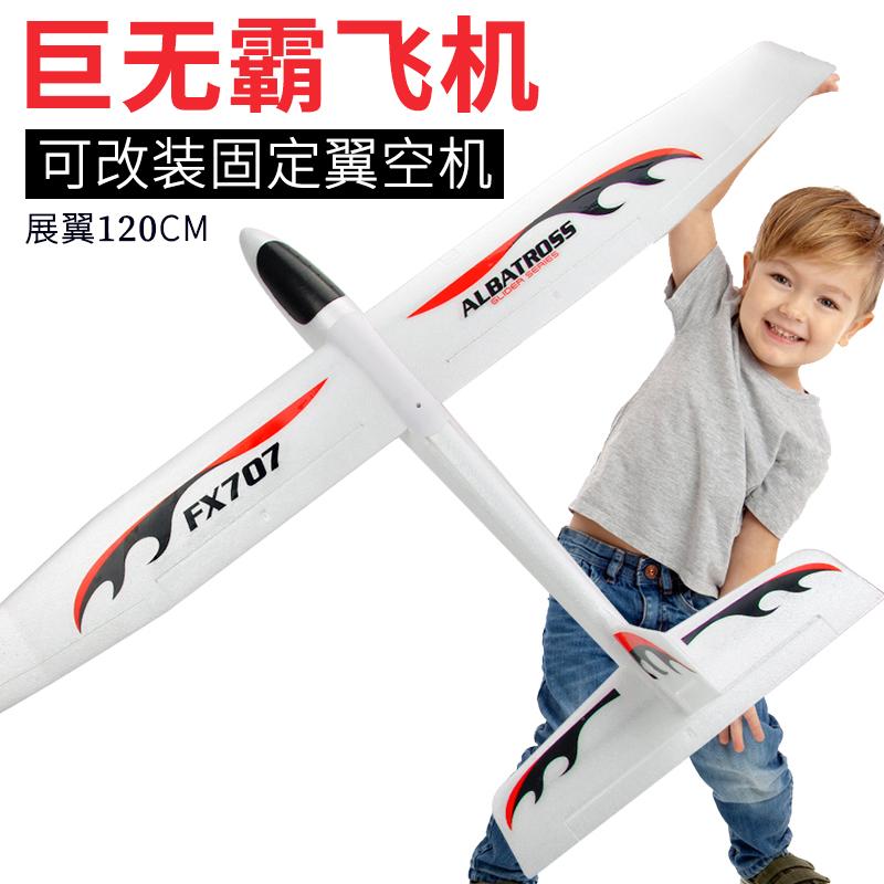 滑翔机手抛泡沫超大号可涵道模型