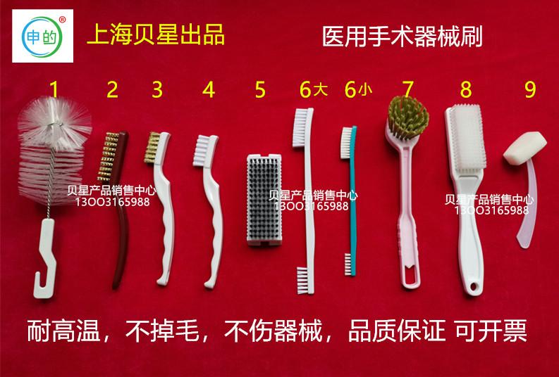 Медицинская операционная щетка для инструментов Щетка для чистки зубов для глазной кисти Двойная чистка щеткой ортопедическая хирургия ортопедическая щетка