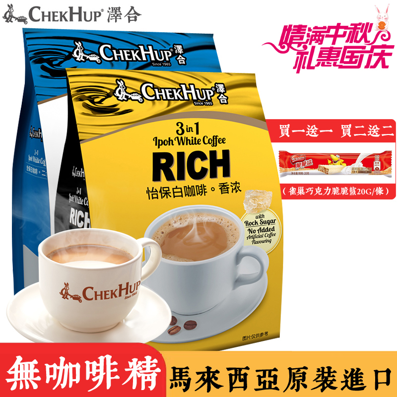 Zehe Yibao white coffee three in one Xiangnong + two in one white coffee 1050g (30 bags in total)