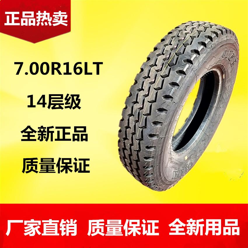 亚泰7.00R16LT轻卡轮胎700R16LT 14层胎载重专用轻卡轮胎