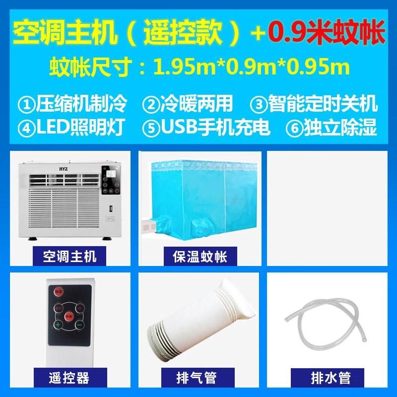 10-23新券蚊帐制冷器便携式小空调制冷冷风机