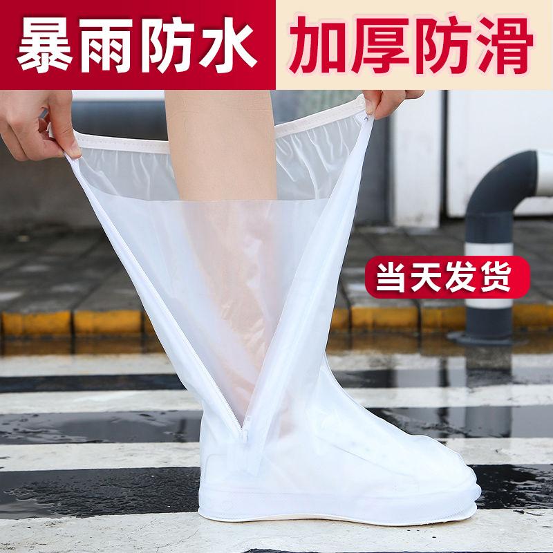 防雨高筒雨靴套 鞋套防水防滑加厚耐磨成人男女 儿童宝宝通用脚套