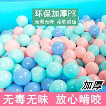 环保无毒海洋球马卡龙色加厚波波球宝宝游乐场游泳池婴儿宝宝玩具