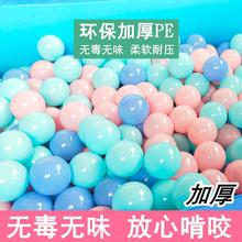 环保加厚海洋球马卡龙彩色波波球游乐场游泳池婴儿洗澡宝宝球玩具
