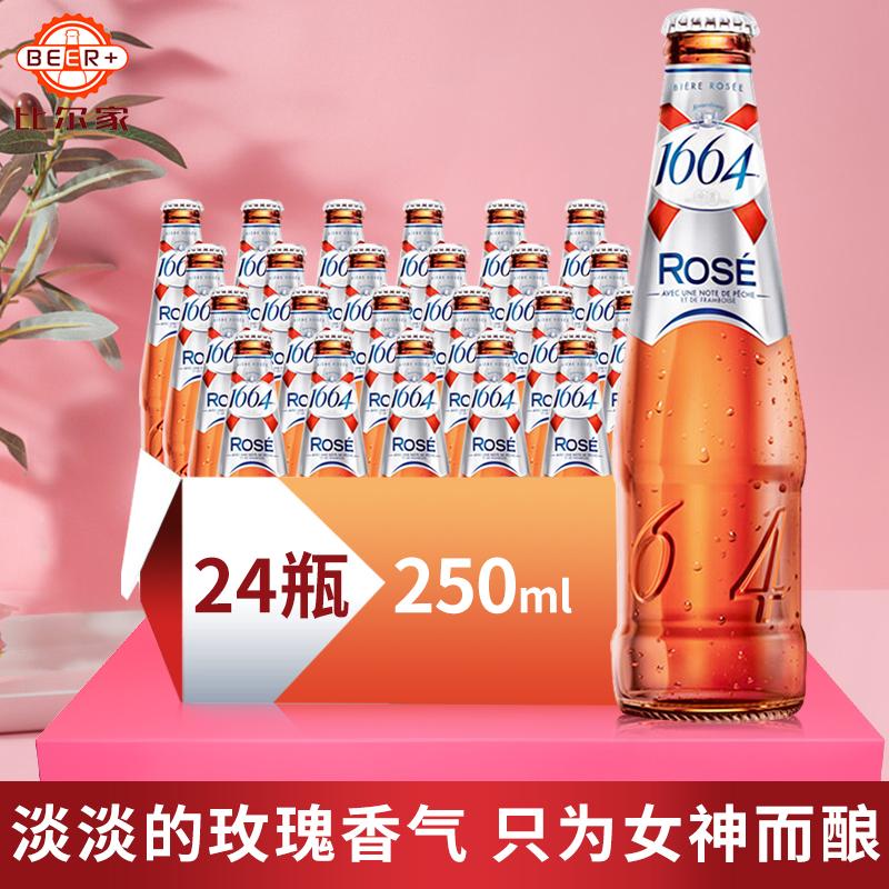 法国进口1664白啤酒玫瑰味rose果味啤酒凯旋1664250ml*24瓶整箱装