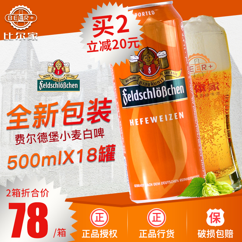 新日期!德国原装进口啤酒费尔德堡小麦白啤500ml 18听罐装整箱