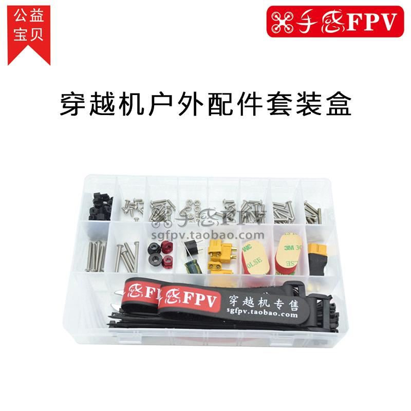 手感fpv装机组装零件盒户外零件包