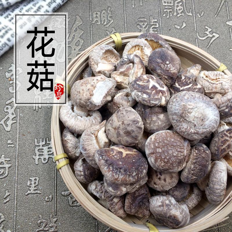 家庭炖汤料花菇50克煲汤干货白花菇小花菇炖鸡汤木头菇任6件包邮