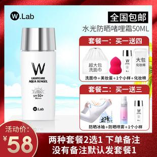 韩国进口w . lab清爽二合一隔离霜