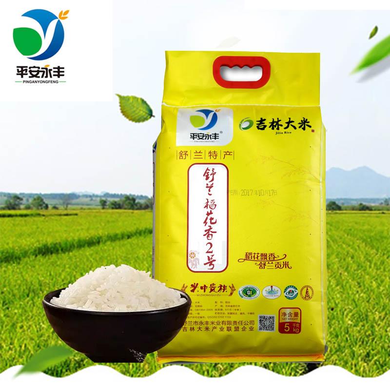 正宗东北大米五常上游稻花香米5kg包装舒兰贡米米平安永丰大米