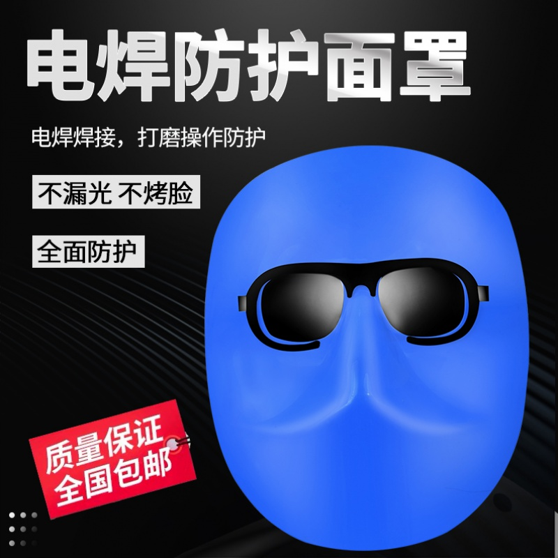 電気溶接面卓上写真カバー顔電気溶接保護用品装備顔溶接用具焼顔全顔4