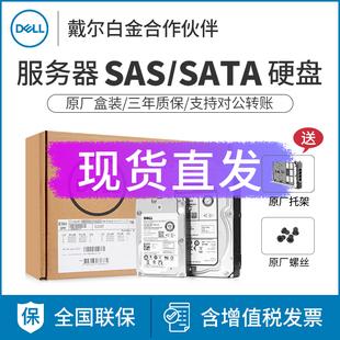 全新盒装DELL戴尔服务器硬盘300G/600G/15K/1T/2T/4T/6T/10T/12T/1.2T/1.8T 10K//2.5/3.5寸300GB/600GB SAS品牌