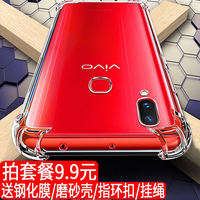 10月31日最新优惠vivox6s手机壳vivox9s套x20x21x23x7x9plus防摔z3x